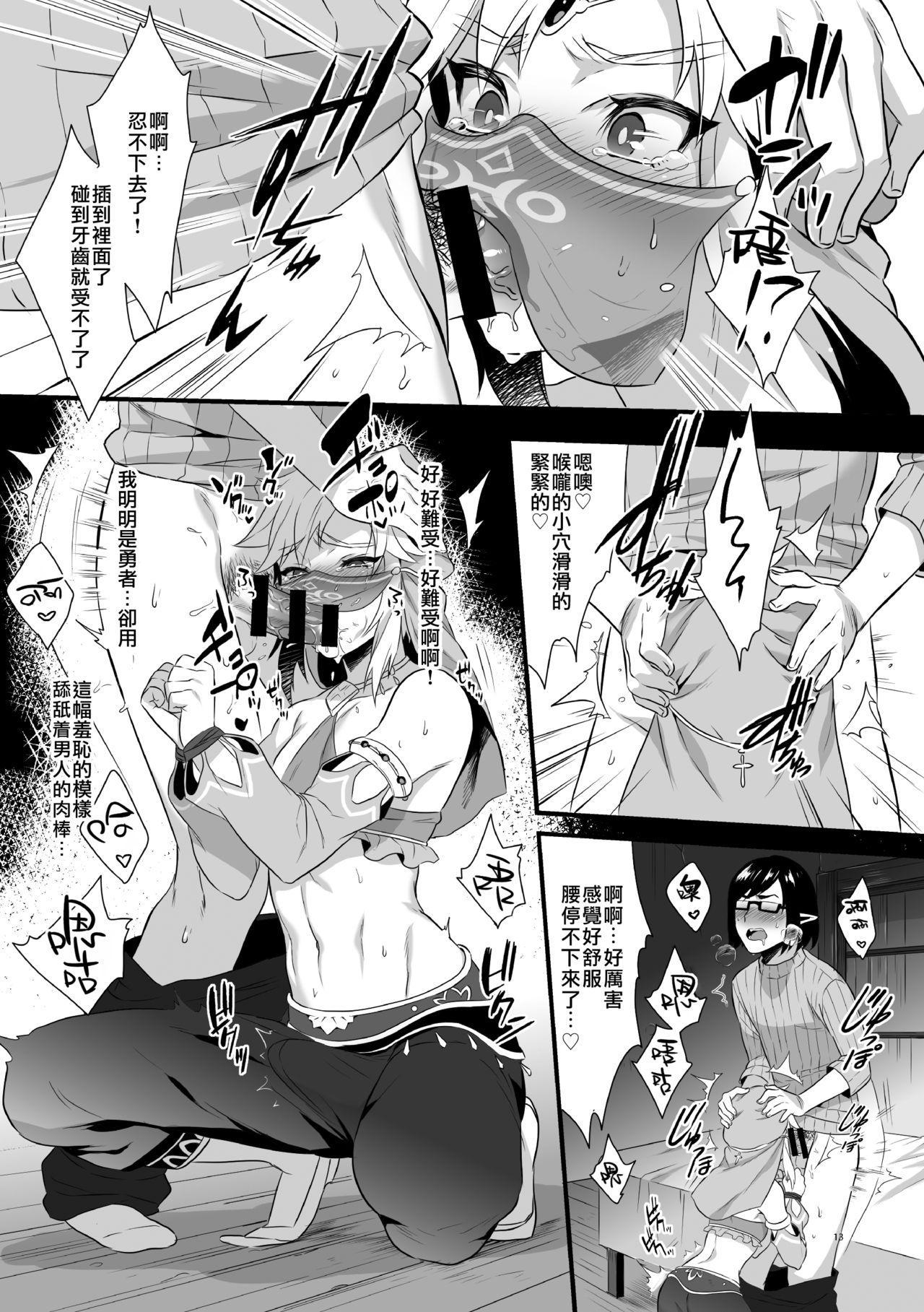 Yuusha ga Onnanoko ni Sarechau hon 14