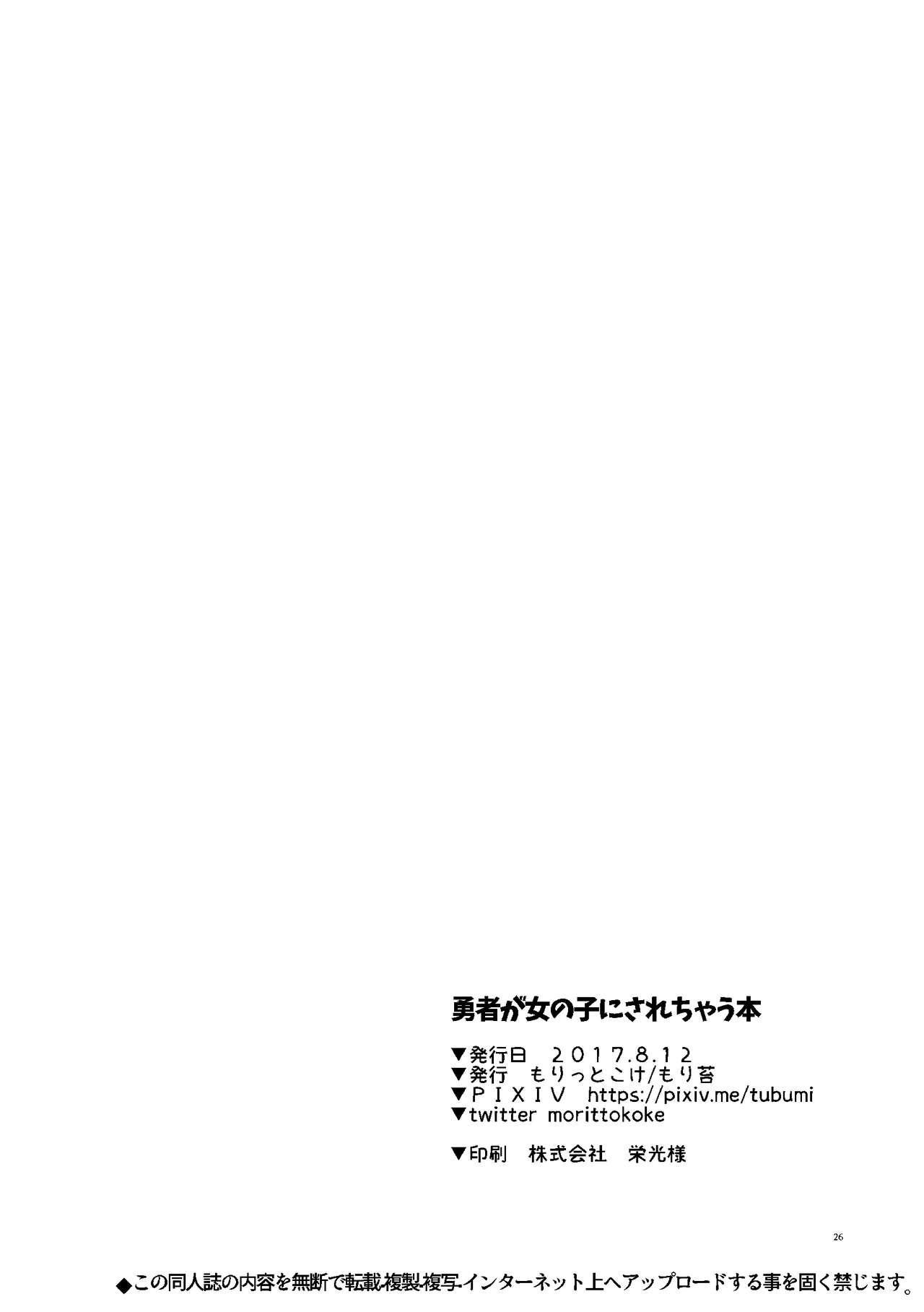 Yuusha ga Onnanoko ni Sarechau hon 27