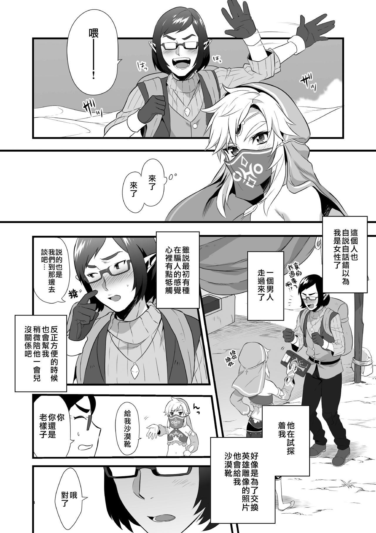 Yuusha ga Onnanoko ni Sarechau hon 5