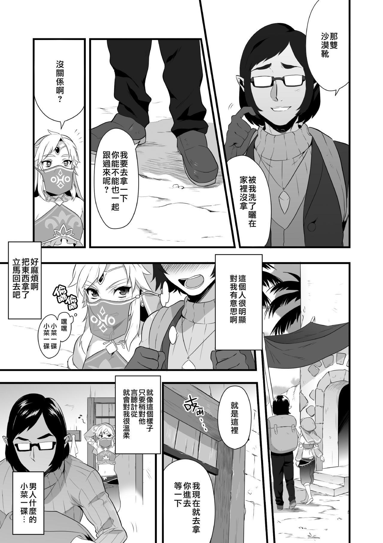 Yuusha ga Onnanoko ni Sarechau hon 6