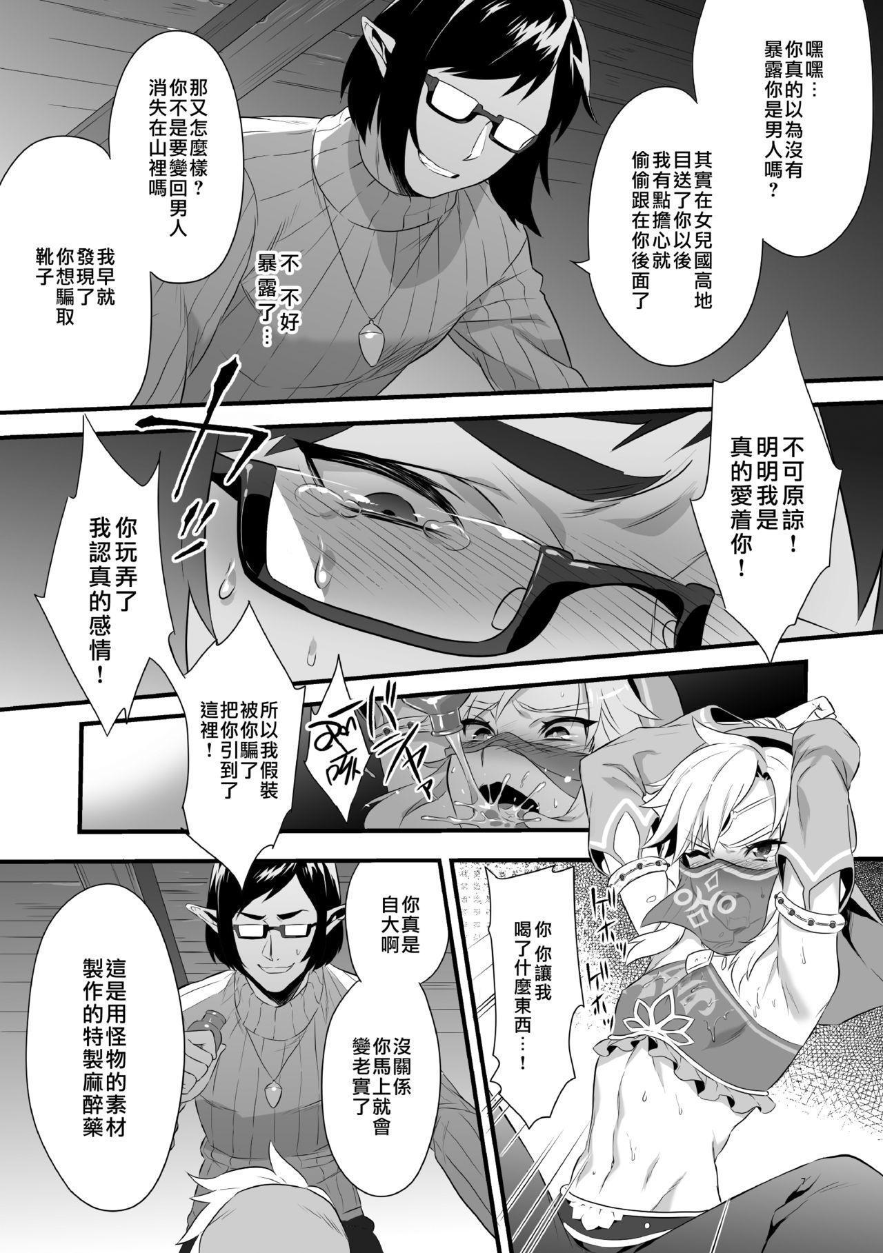 Yuusha ga Onnanoko ni Sarechau hon 8