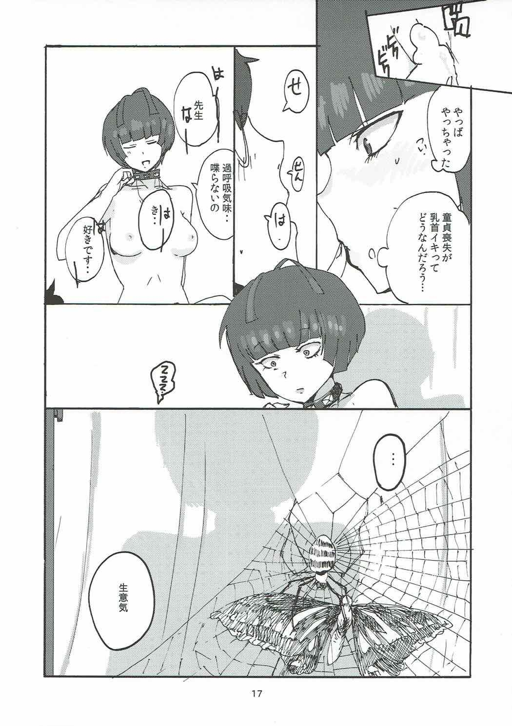 Takemi Sensei ni Ippuku Morareru Hon 15