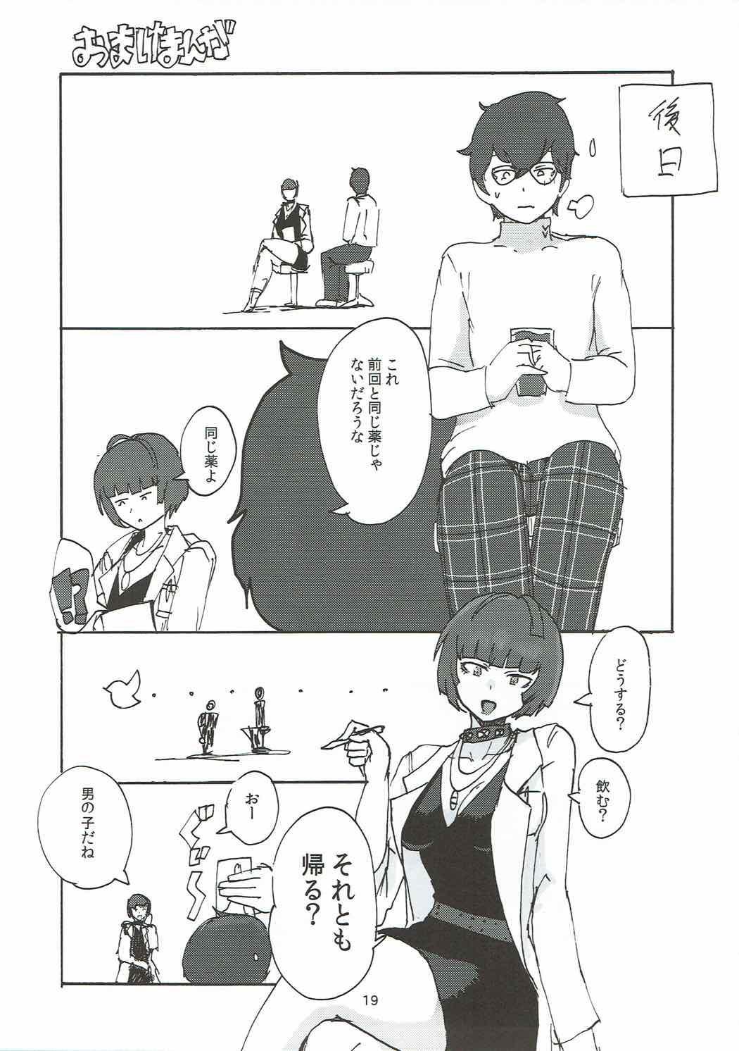 Takemi Sensei ni Ippuku Morareru Hon 17