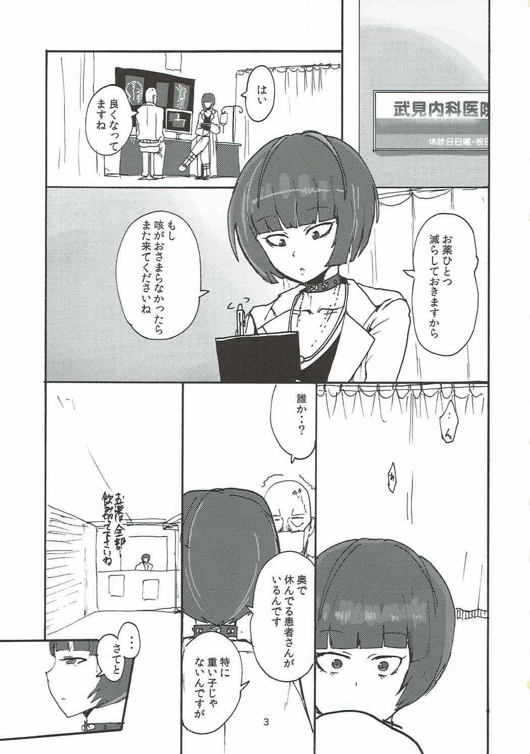 Takemi Sensei ni Ippuku Morareru Hon 1