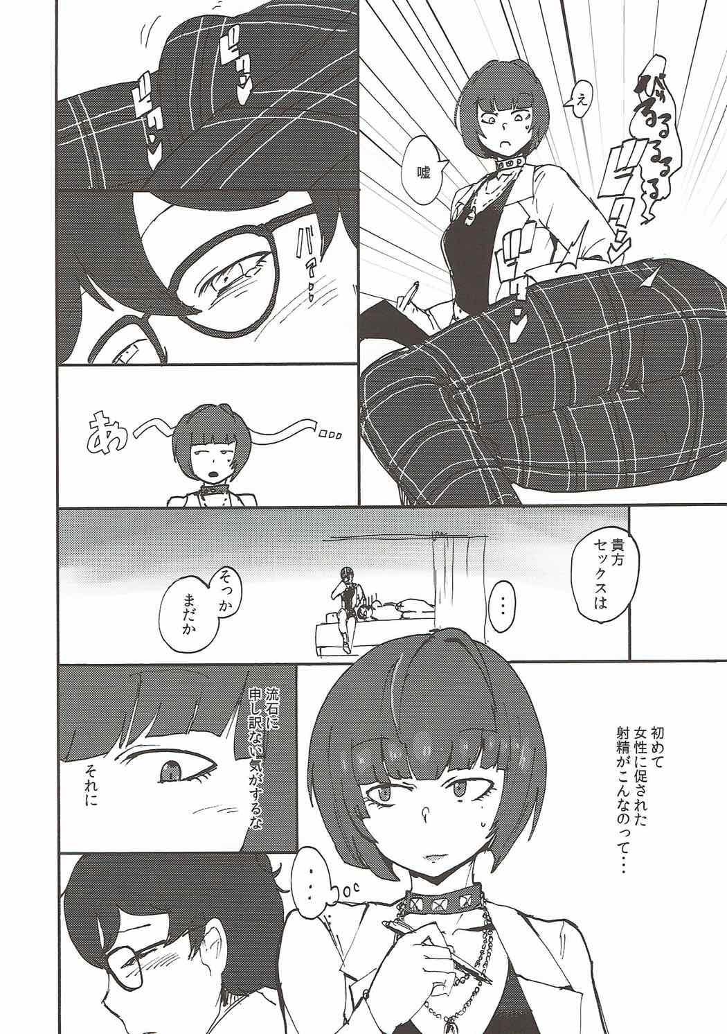 Takemi Sensei ni Ippuku Morareru Hon 4