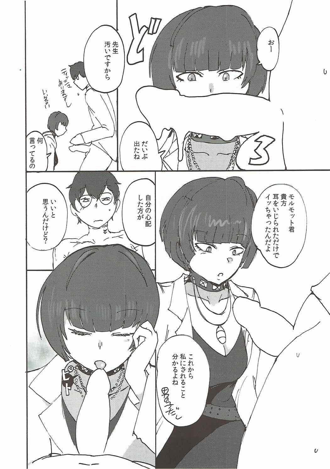 Takemi Sensei ni Ippuku Morareru Hon 6