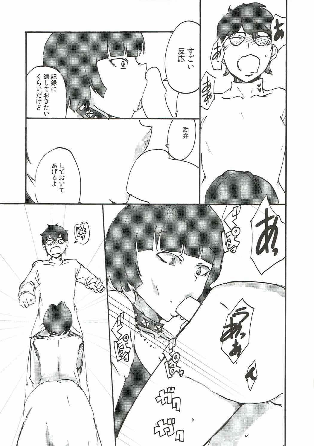 Takemi Sensei ni Ippuku Morareru Hon 7