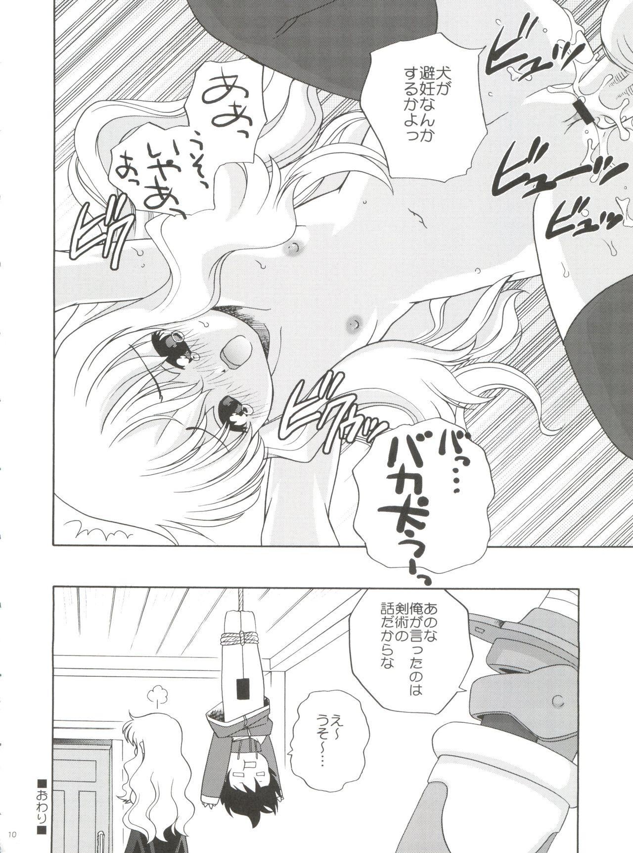 21 Seikihan Part 1 9