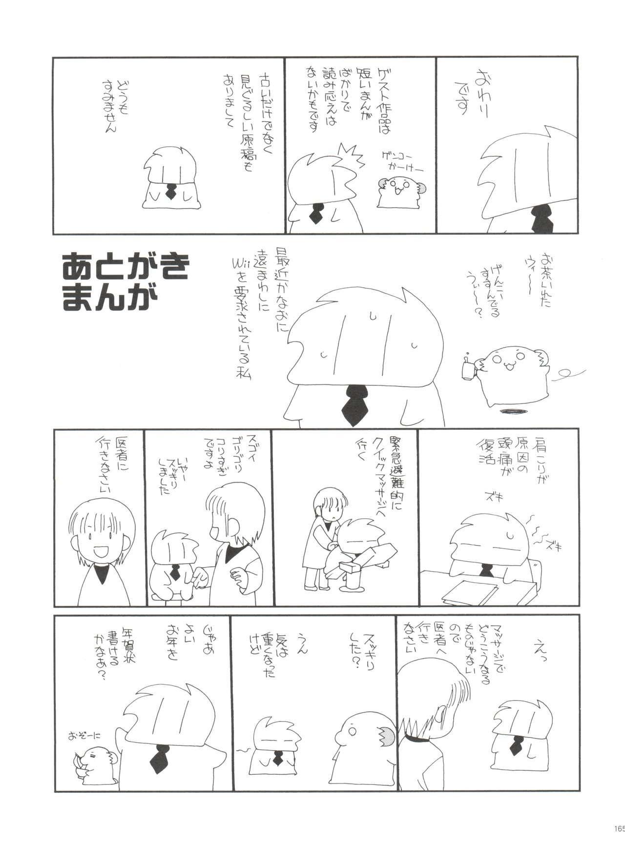 21 Seikihan Part 1 164