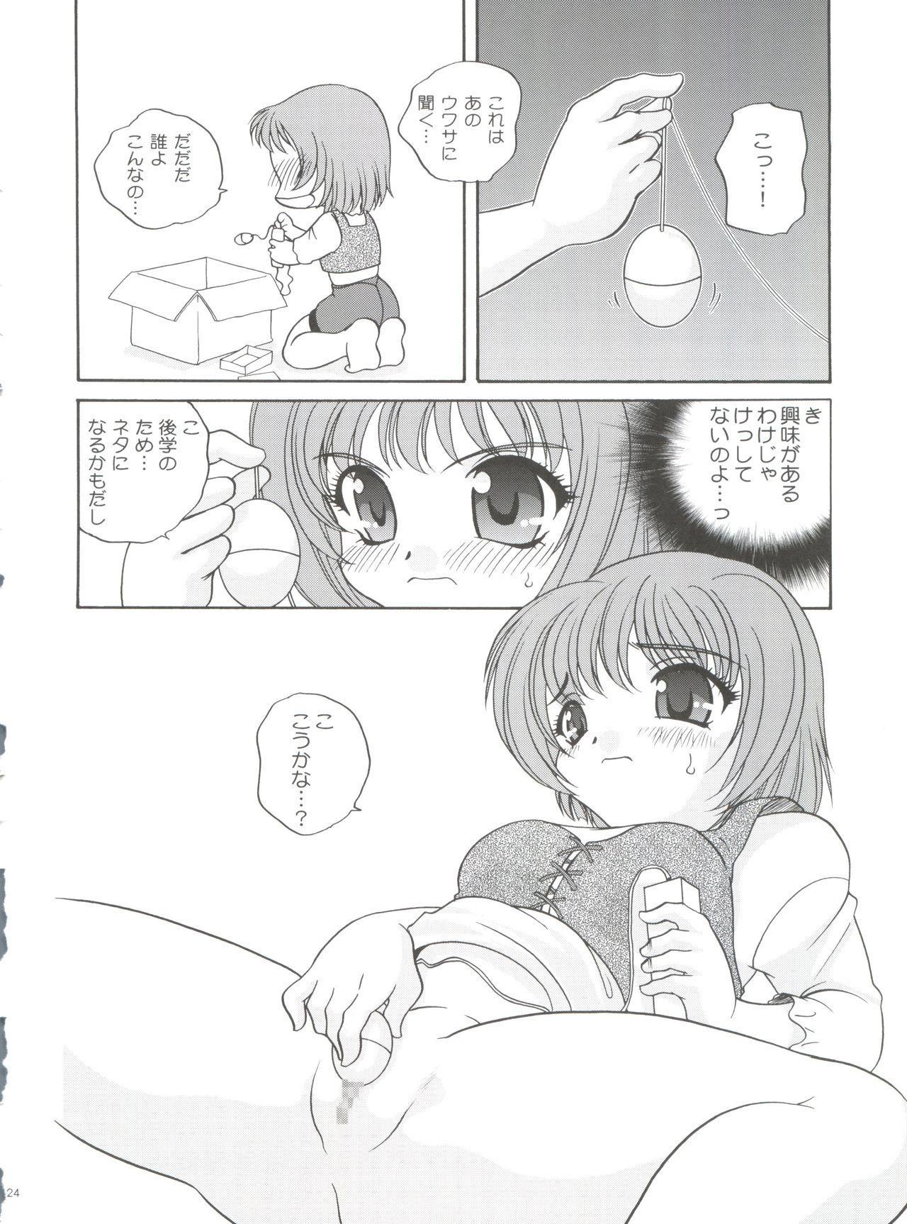 21 Seikihan Part 1 23