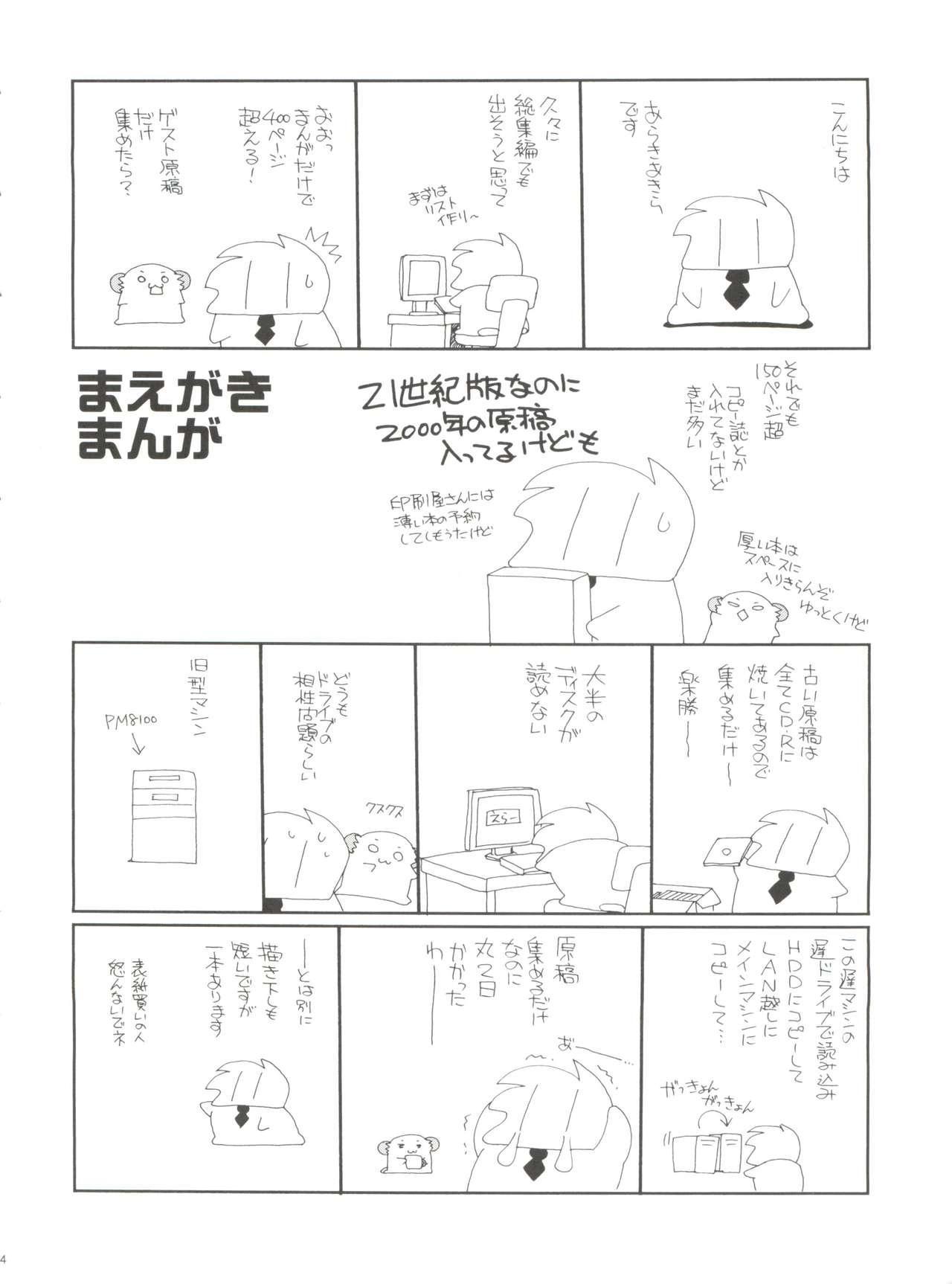 21 Seikihan Part 1 3