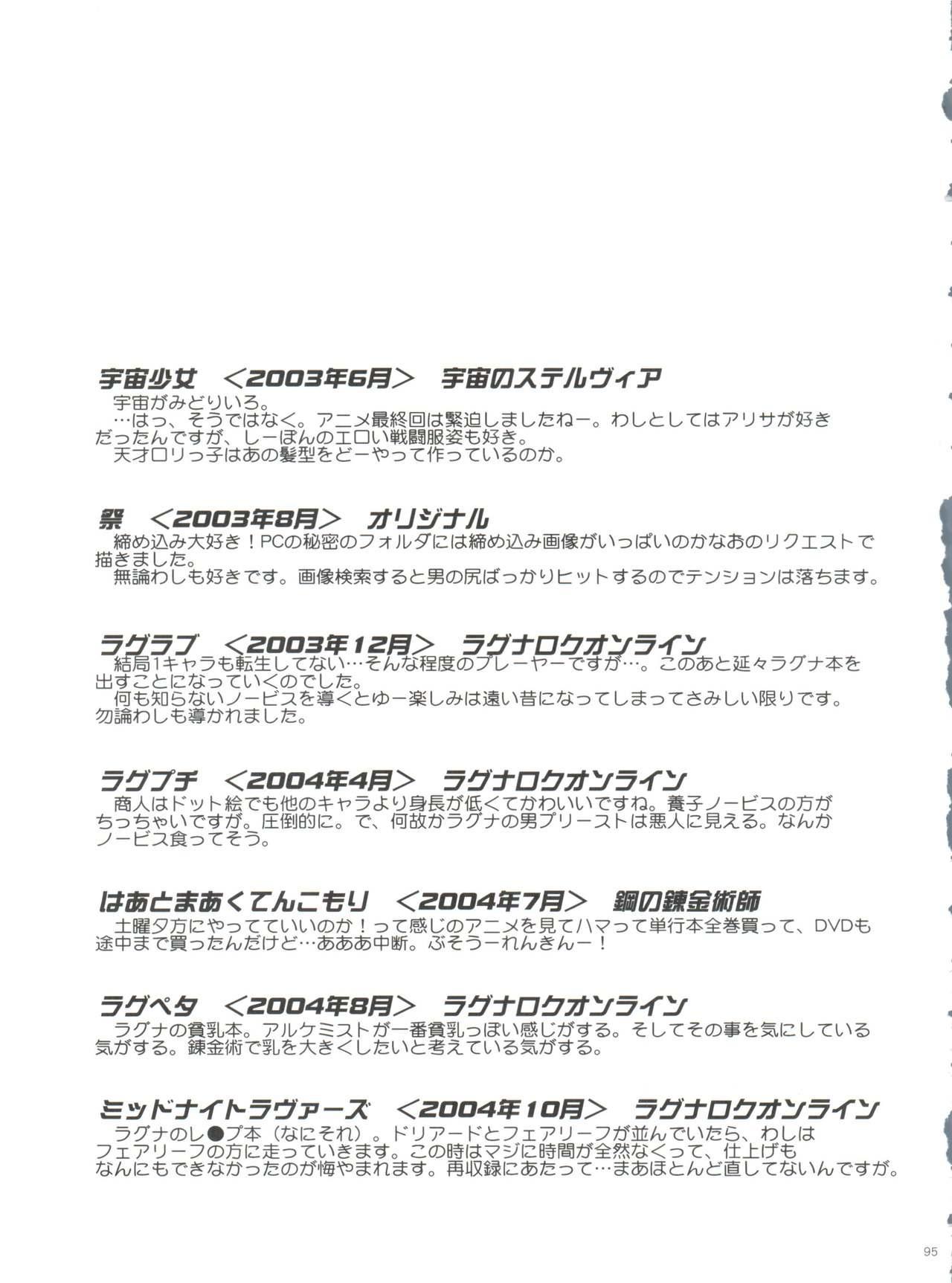 21 Seikihan Part 1 94