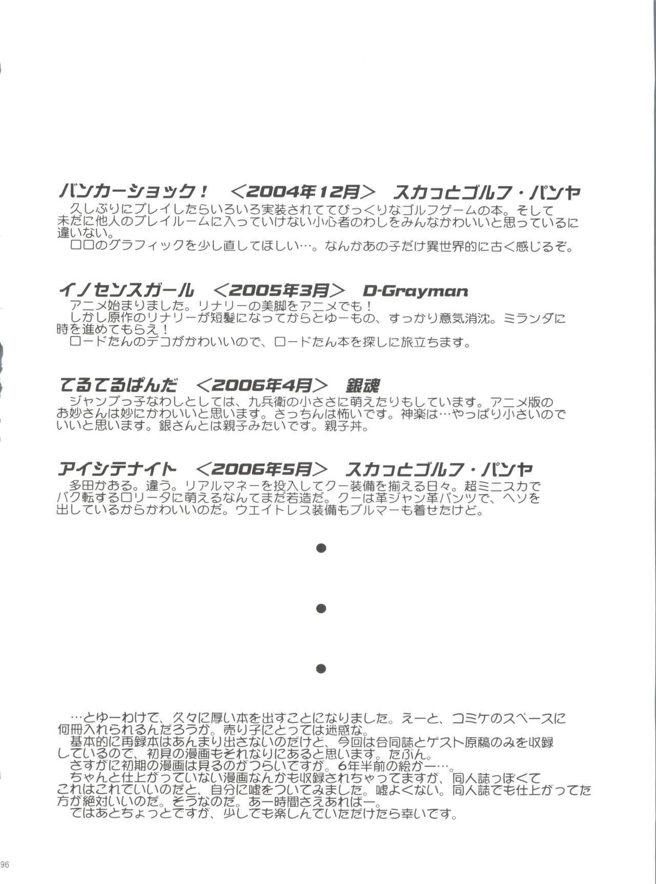 21 Seikihan Part 1 95