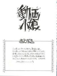 Douga Komusume 3