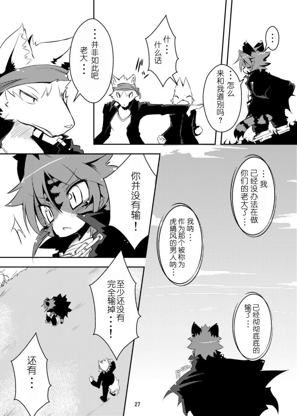 Sakigake! Toraman Bancho-chan! 9