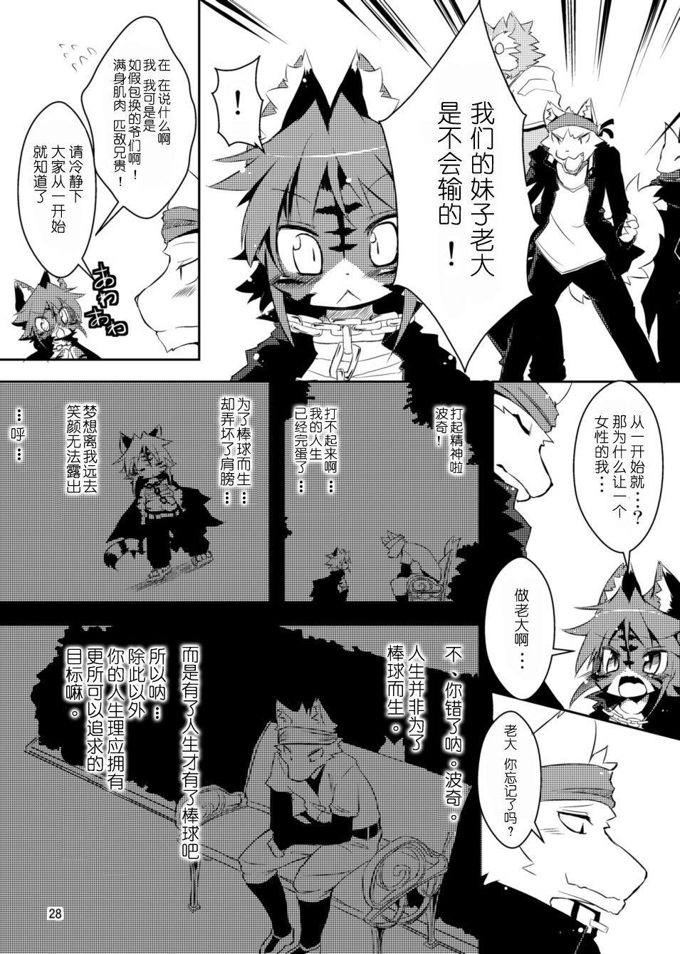 Sakigake! Toraman Bancho-chan! 10