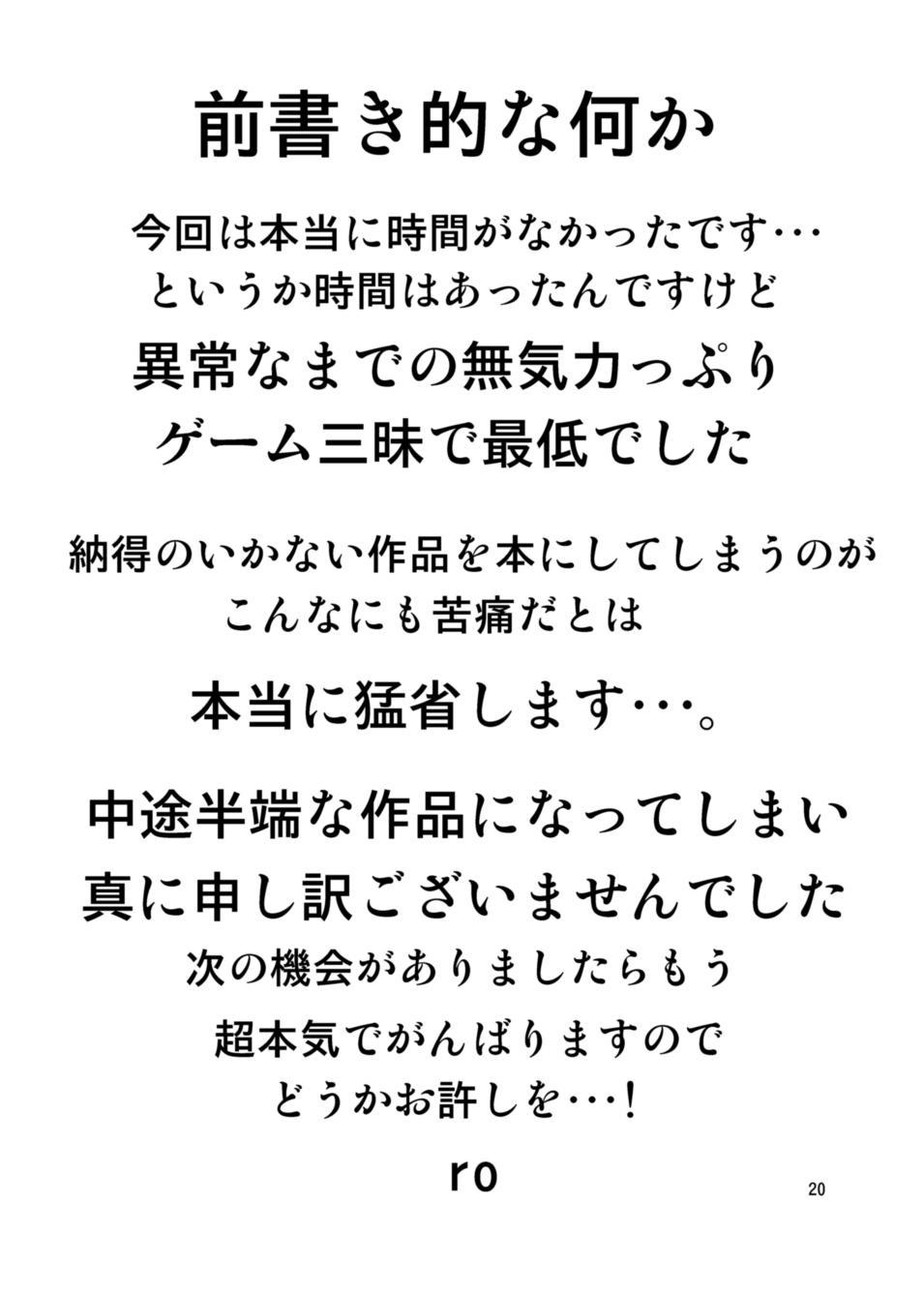 Sakigake! Toraman Bancho-chan! 2