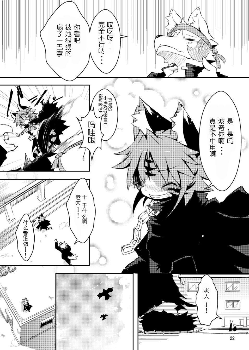 Sakigake! Toraman Bancho-chan! 4