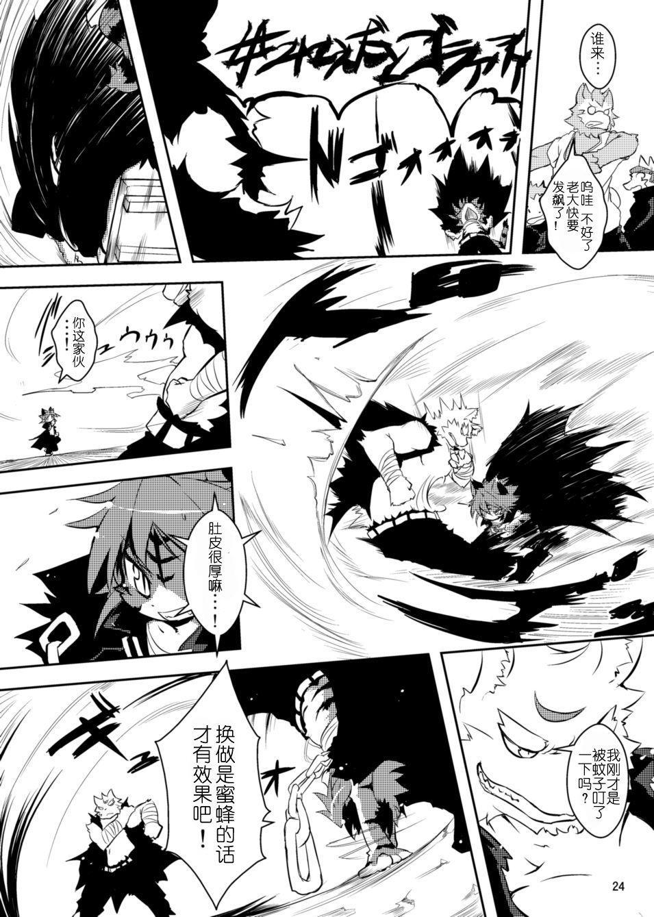 Sakigake! Toraman Bancho-chan! 6