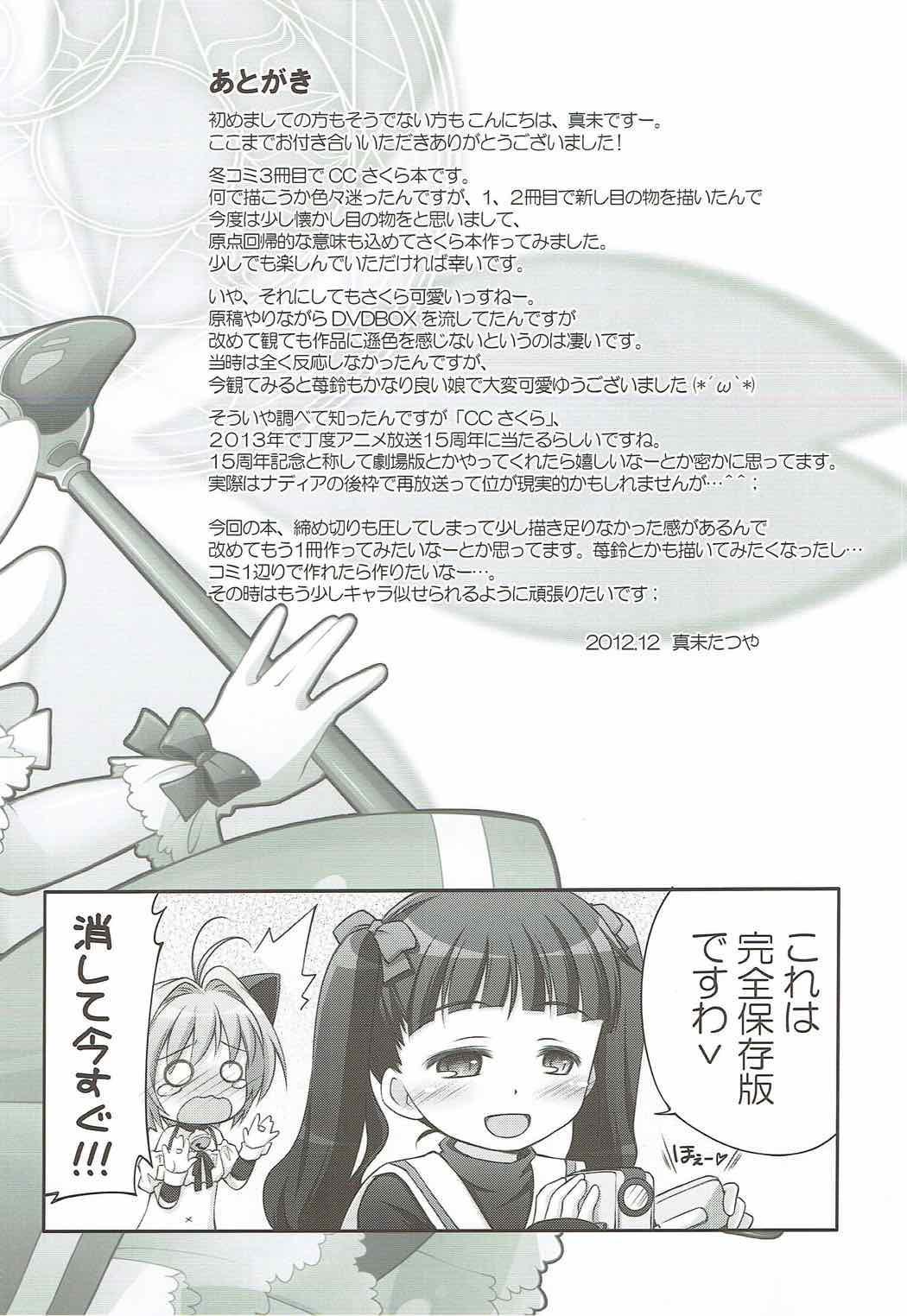 Sakura ni Omakase! 14