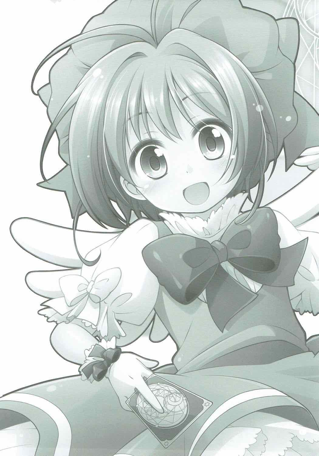 Sakura ni Omakase! 15