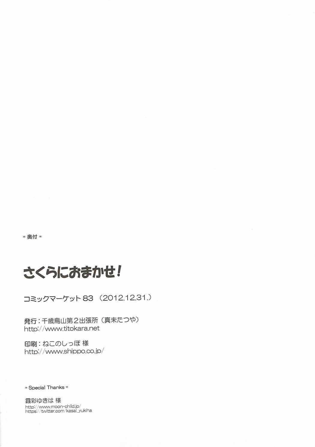 Sakura ni Omakase! 16