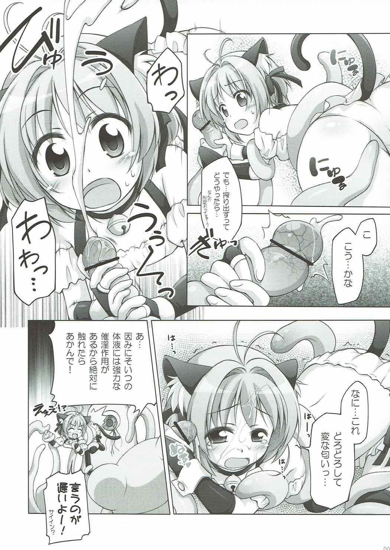 Sakura ni Omakase! 5