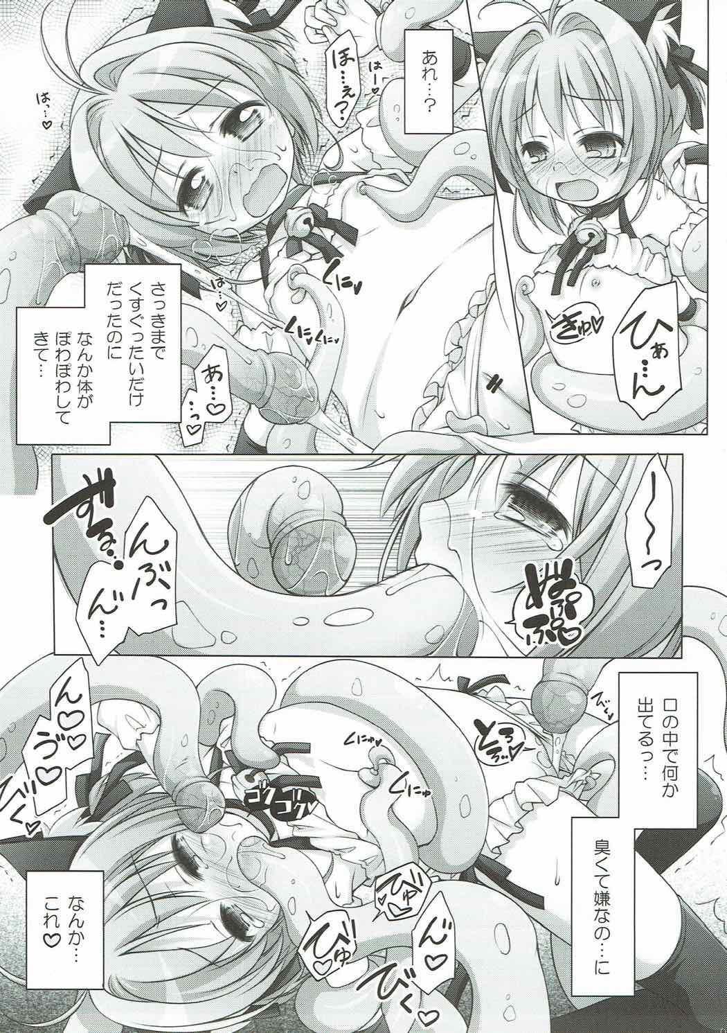 Sakura ni Omakase! 7