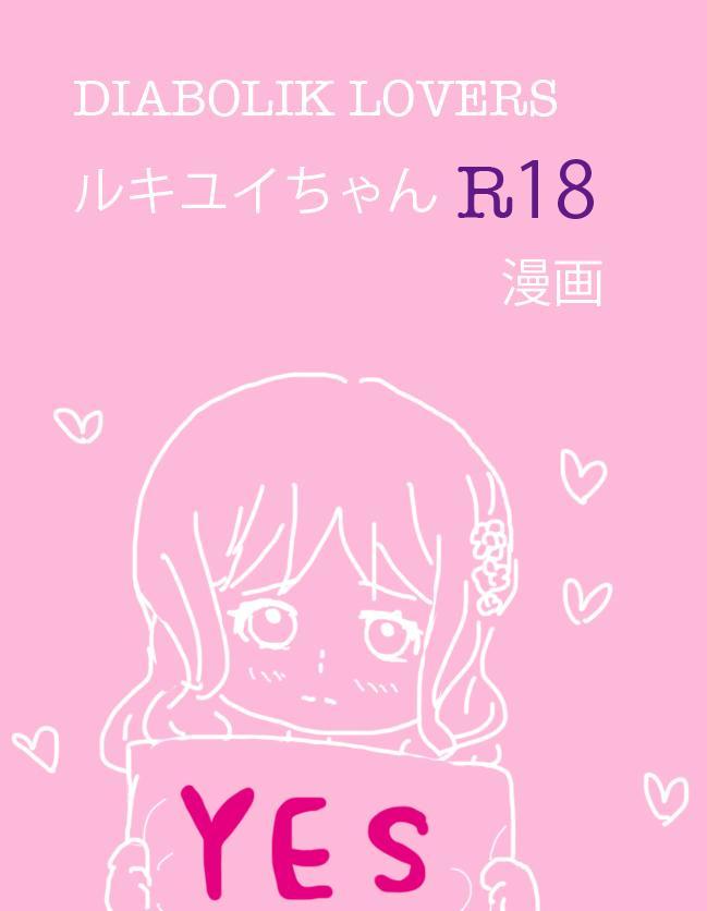 Rukiyui-chan no wo Midarana Manga 0