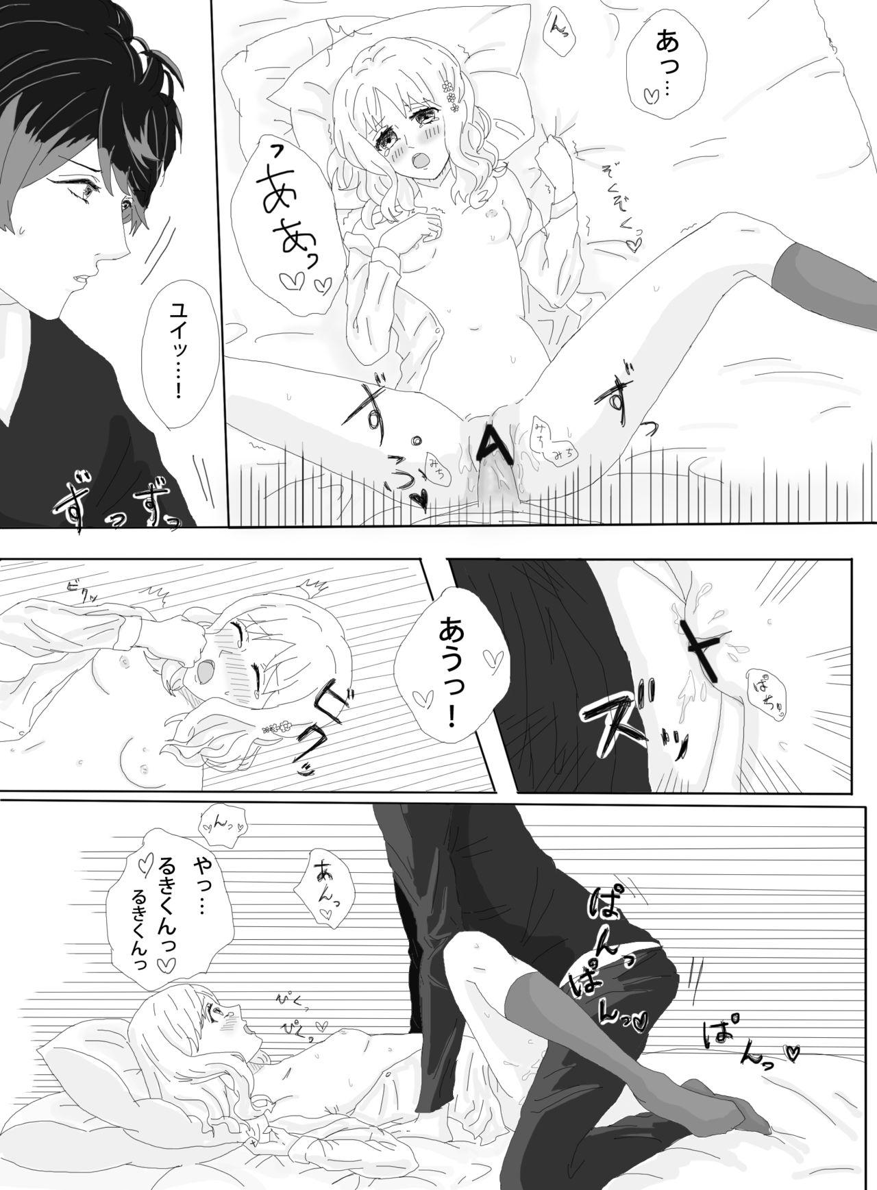 Rukiyui-chan no wo Midarana Manga 1