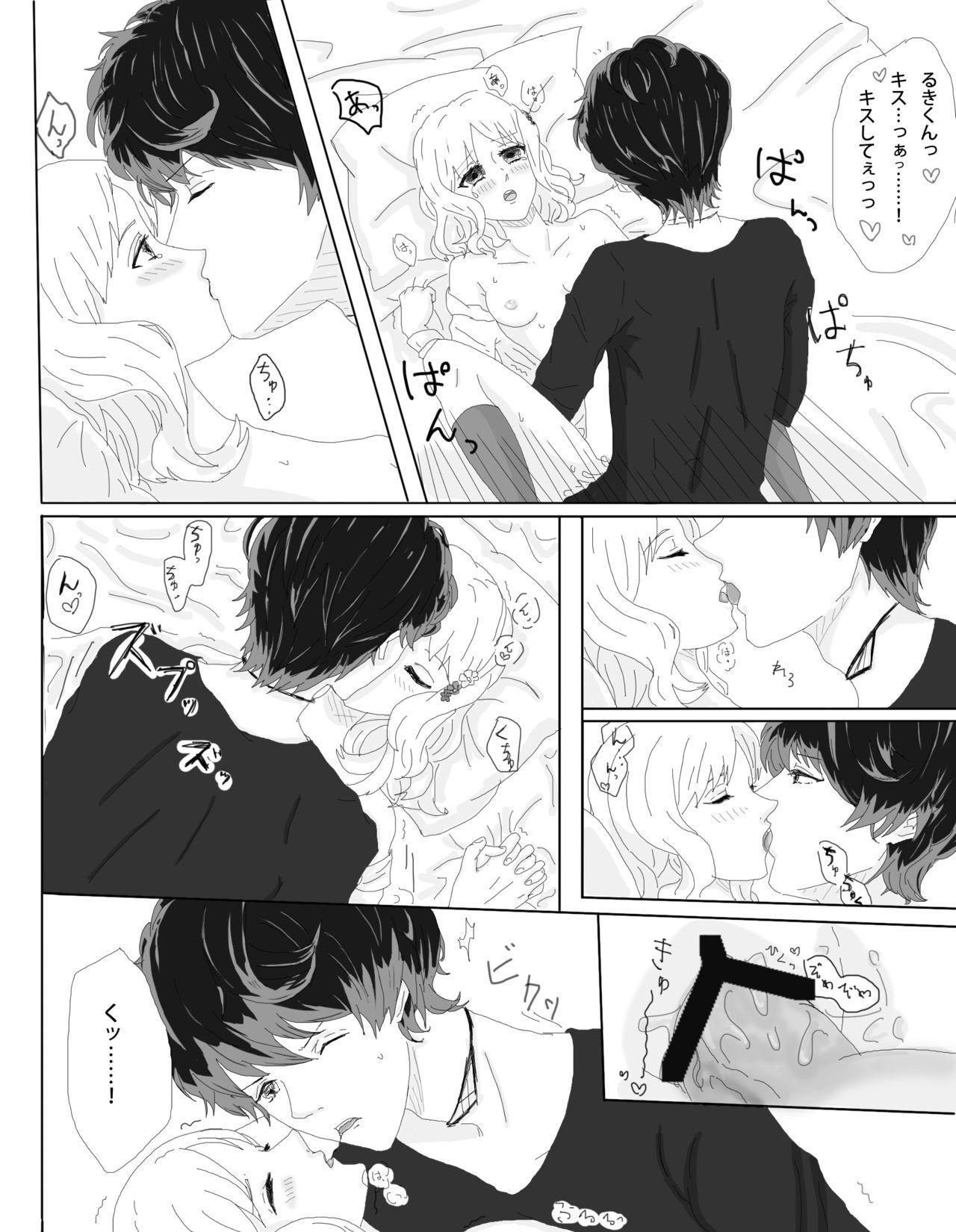 Rukiyui-chan no wo Midarana Manga 2