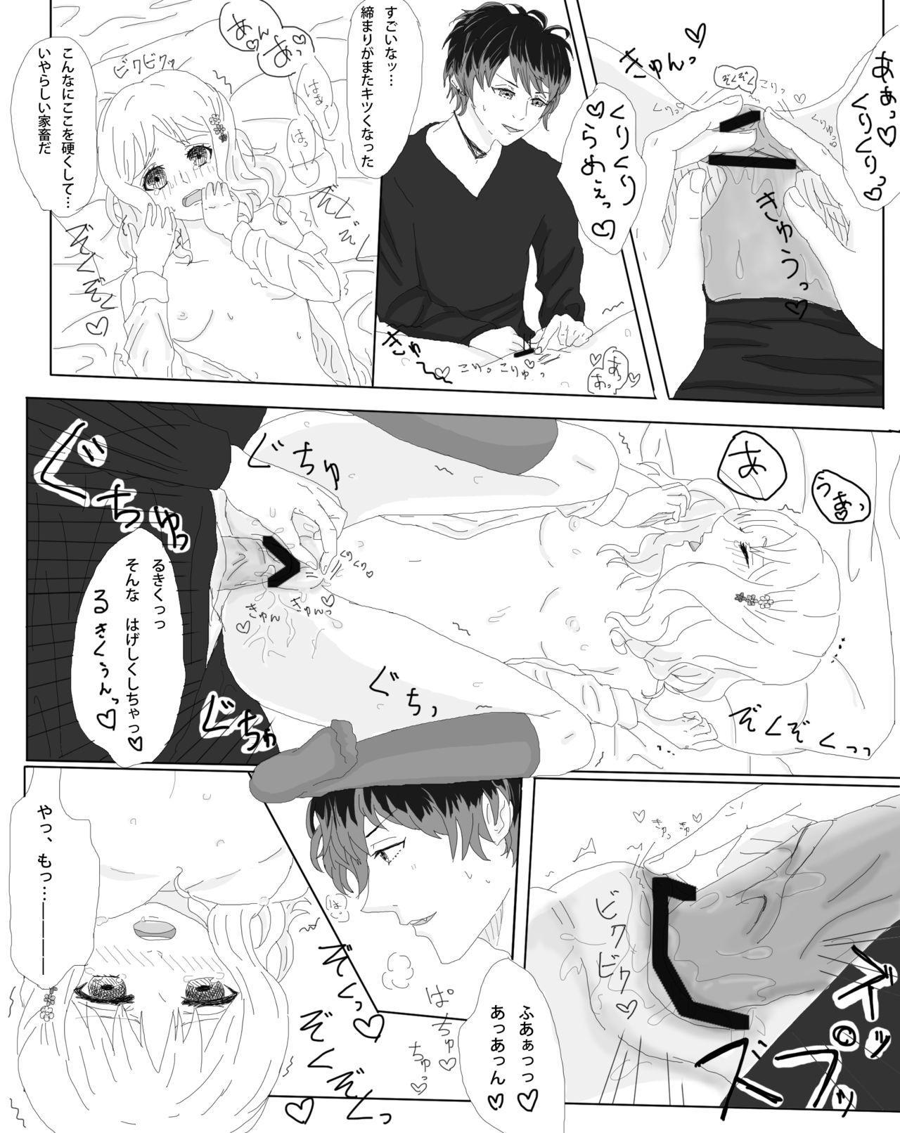 Rukiyui-chan no wo Midarana Manga 4