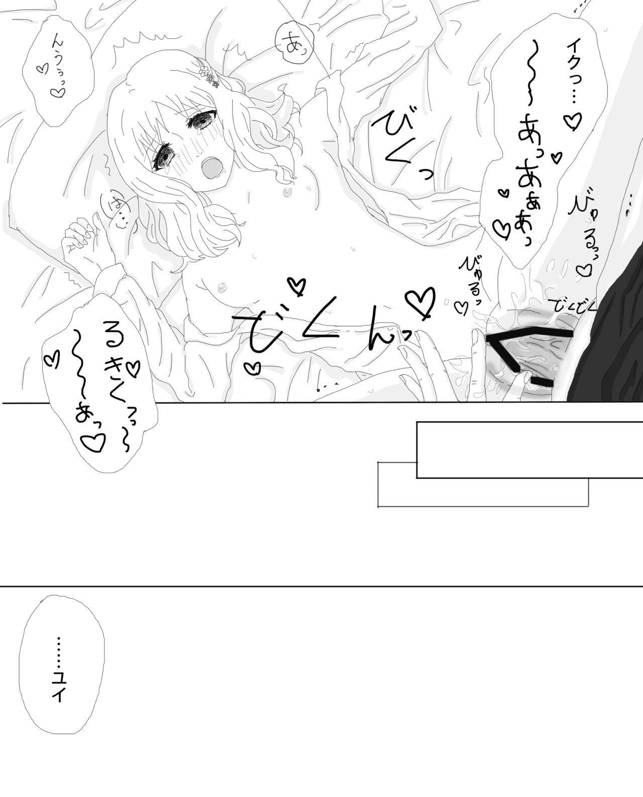 Rukiyui-chan no wo Midarana Manga 5