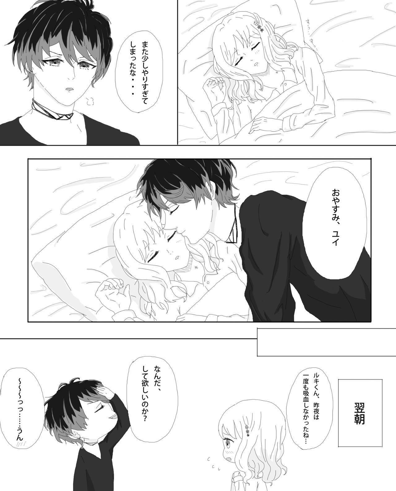 Rukiyui-chan no wo Midarana Manga 6