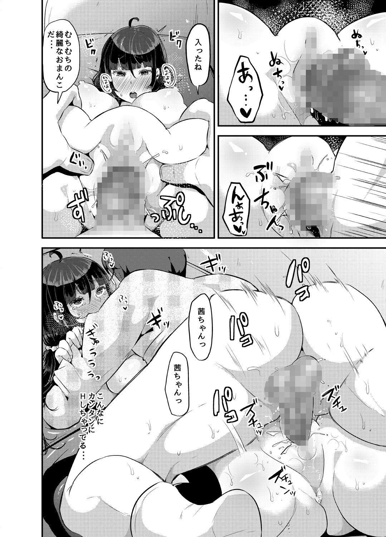 Sukisukisukisukisukisukisukisuki ver.4 14