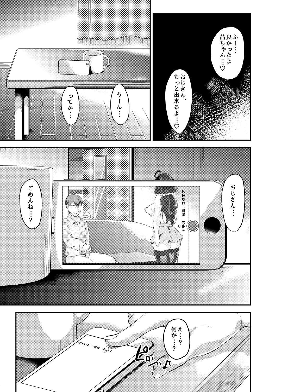 Sukisukisukisukisukisukisukisuki ver.4 21