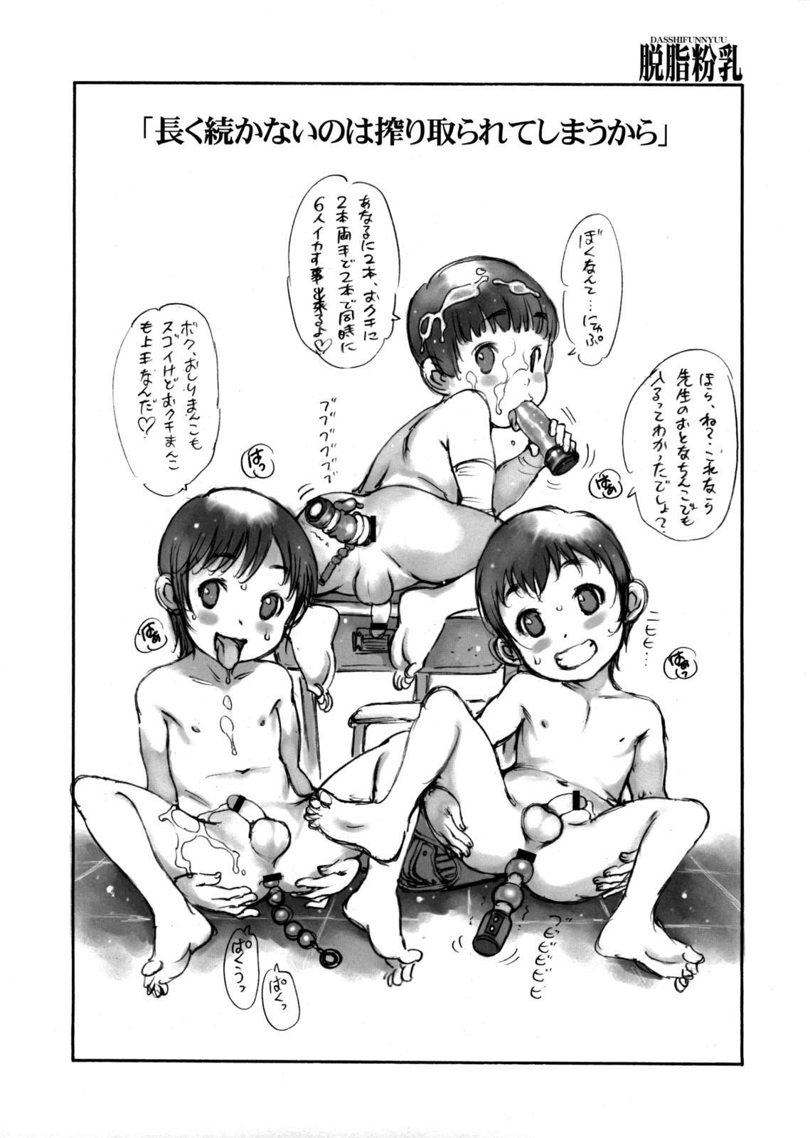 Random. Pururun Shounen 8