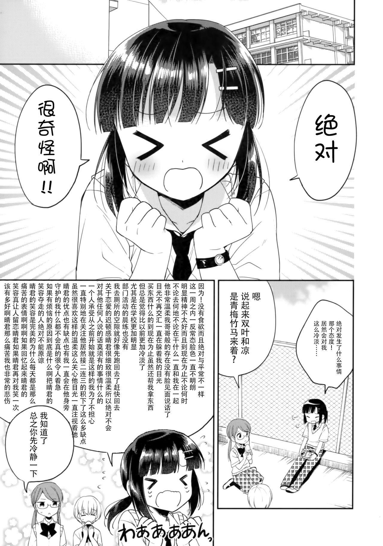 Dousei Hajimemashita 5 12