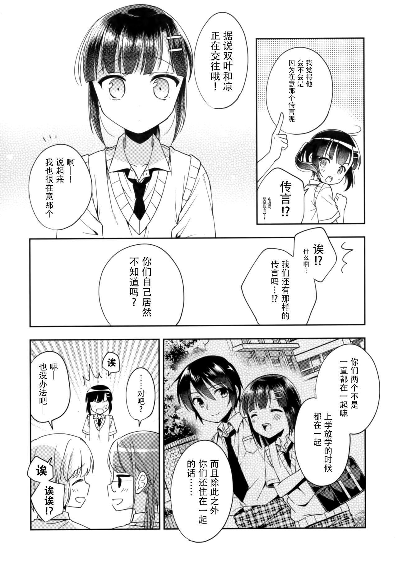 Dousei Hajimemashita 5 13