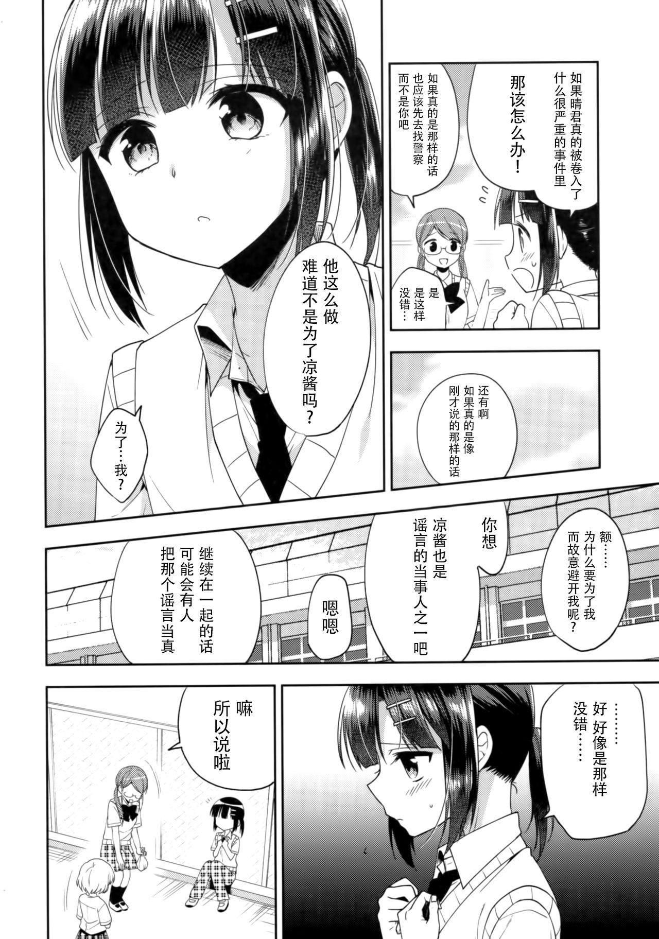Dousei Hajimemashita 5 15
