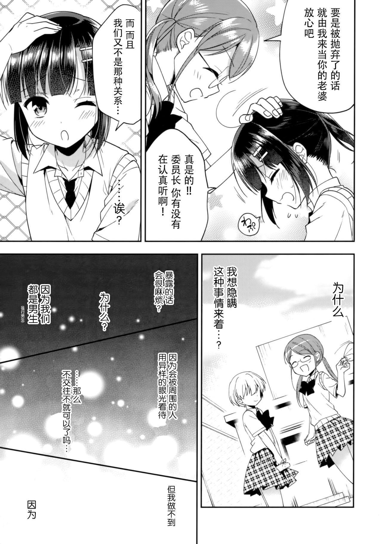 Dousei Hajimemashita 5 16