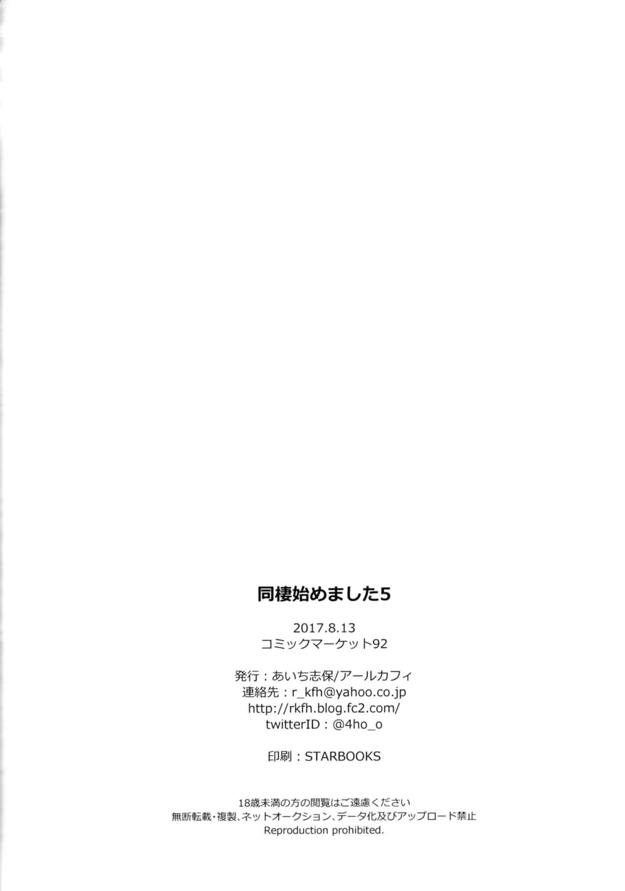 Dousei Hajimemashita 5 45
