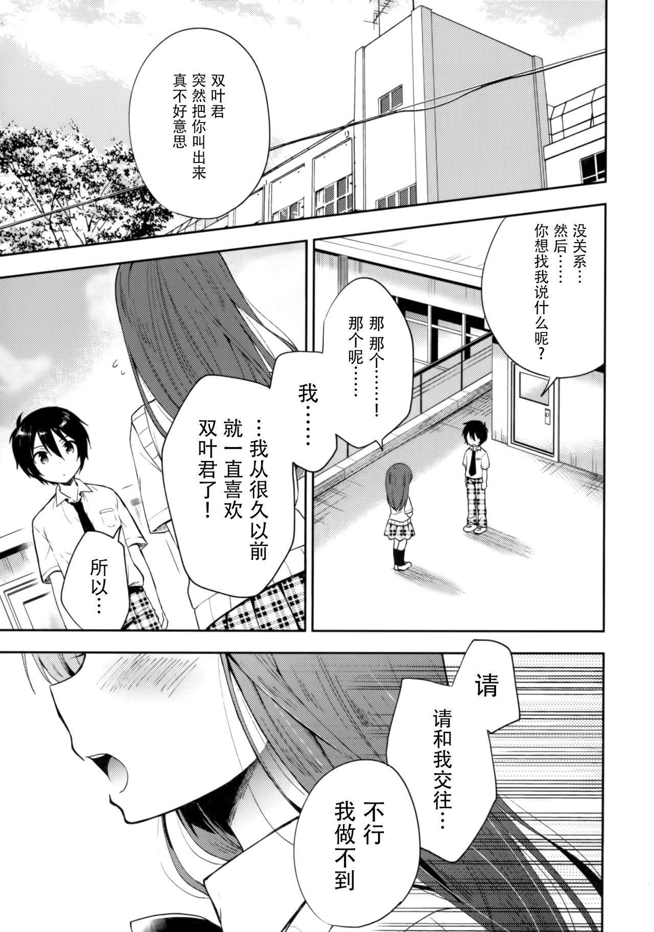 Dousei Hajimemashita 5 4