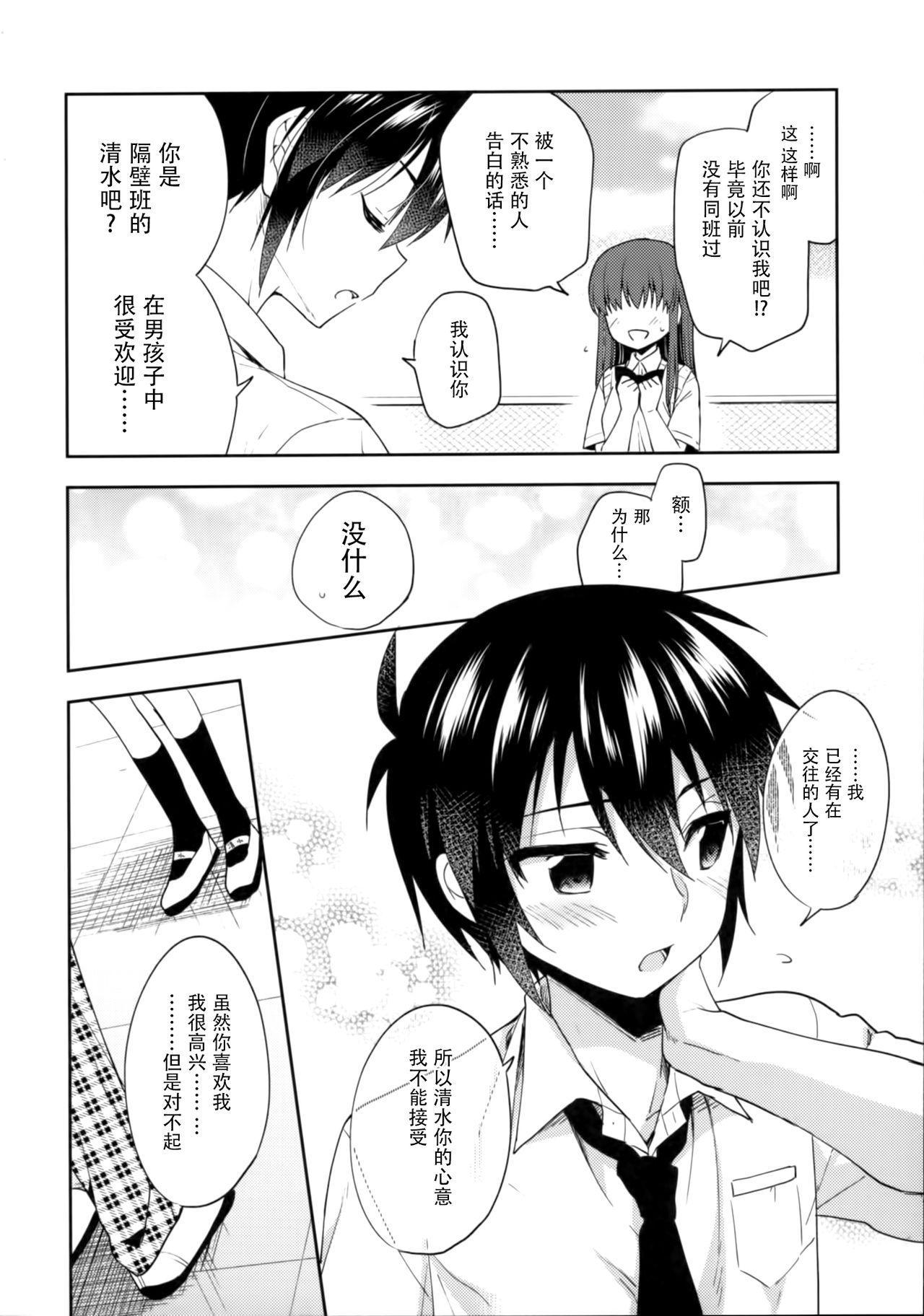 Dousei Hajimemashita 5 5