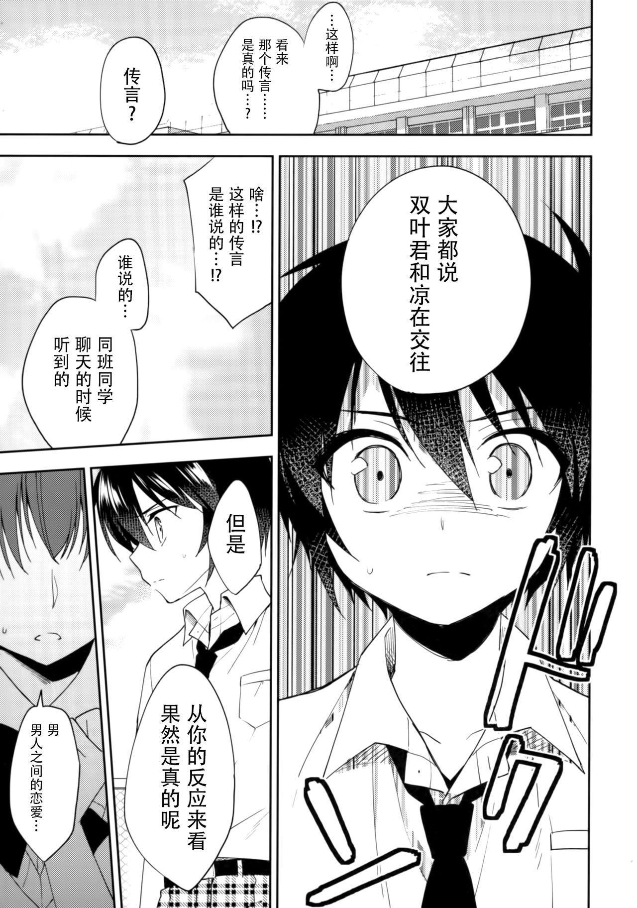 Dousei Hajimemashita 5 6