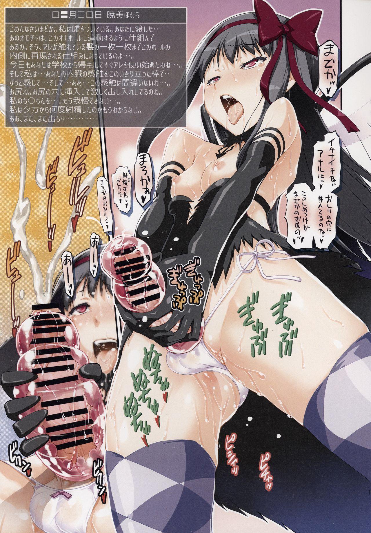 Mahou Shoujo Madoka Magica Gehin Ero Enikki Goudou 14