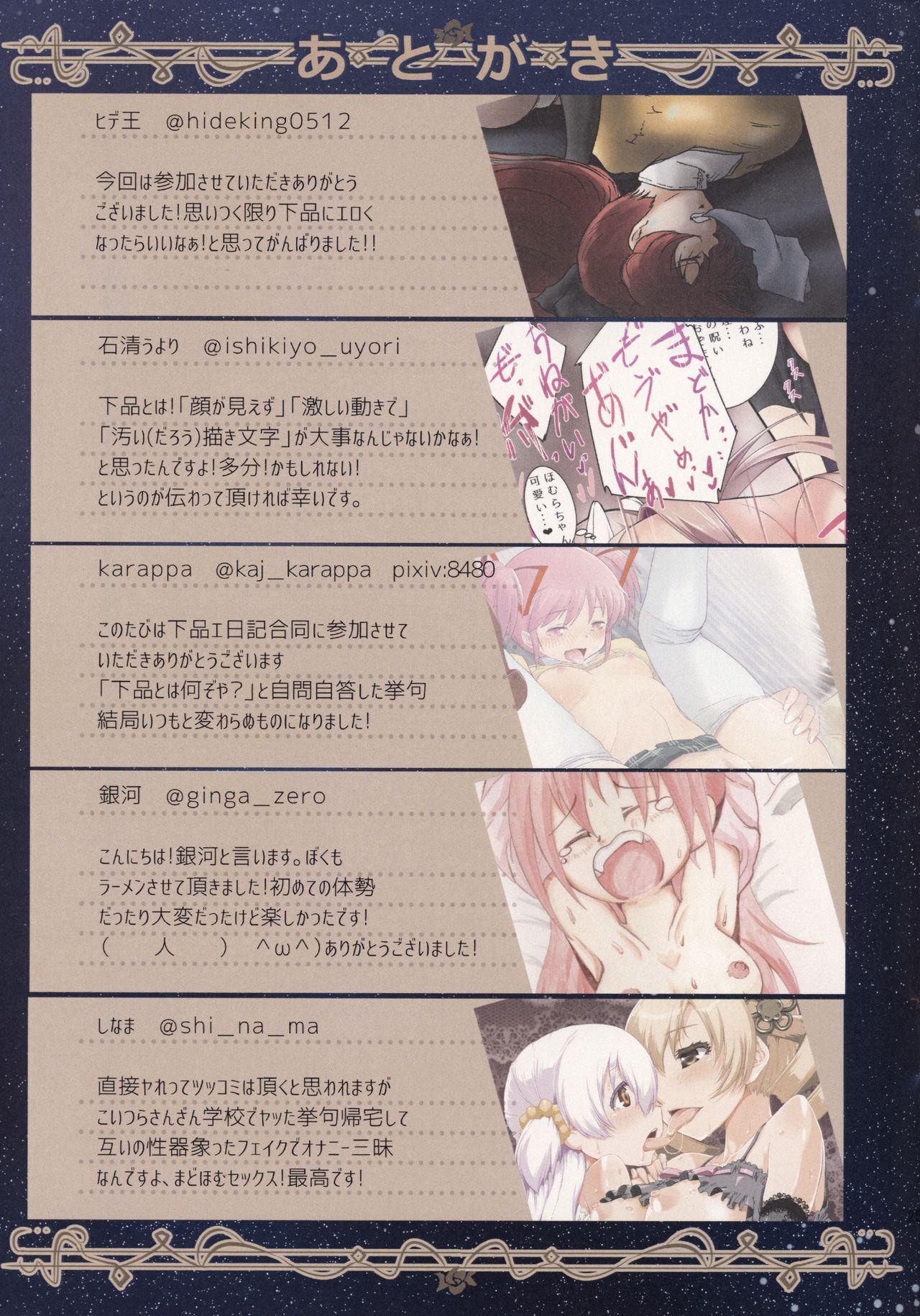 Mahou Shoujo Madoka Magica Gehin Ero Enikki Goudou 24