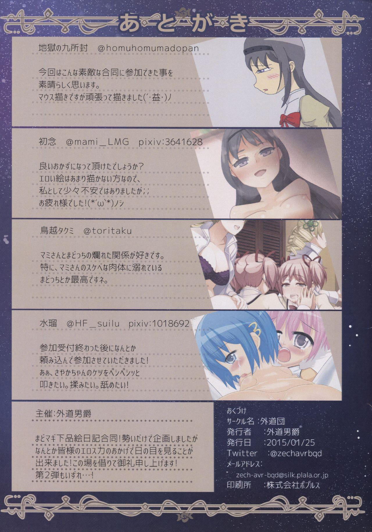 Mahou Shoujo Madoka Magica Gehin Ero Enikki Goudou 26