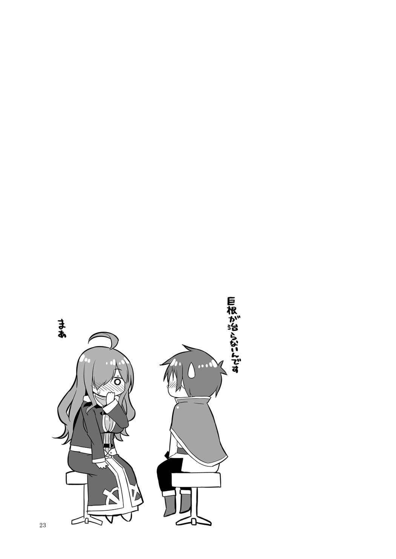 Suyasuya Megumin ni Dufufufufu WW 21