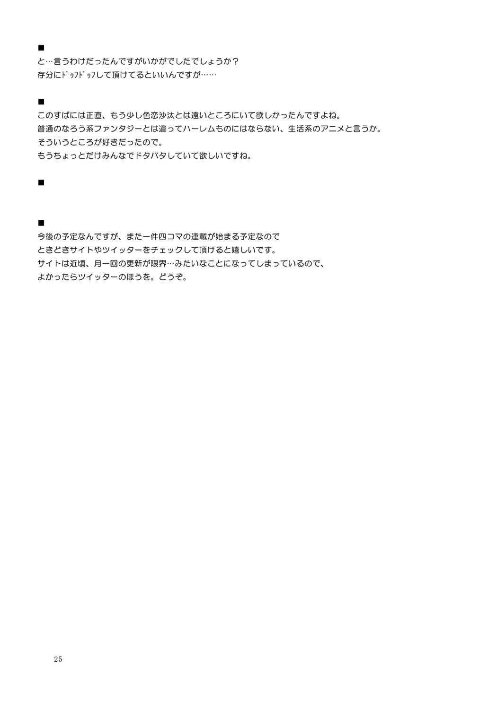 Suyasuya Megumin ni Dufufufufu WW 23